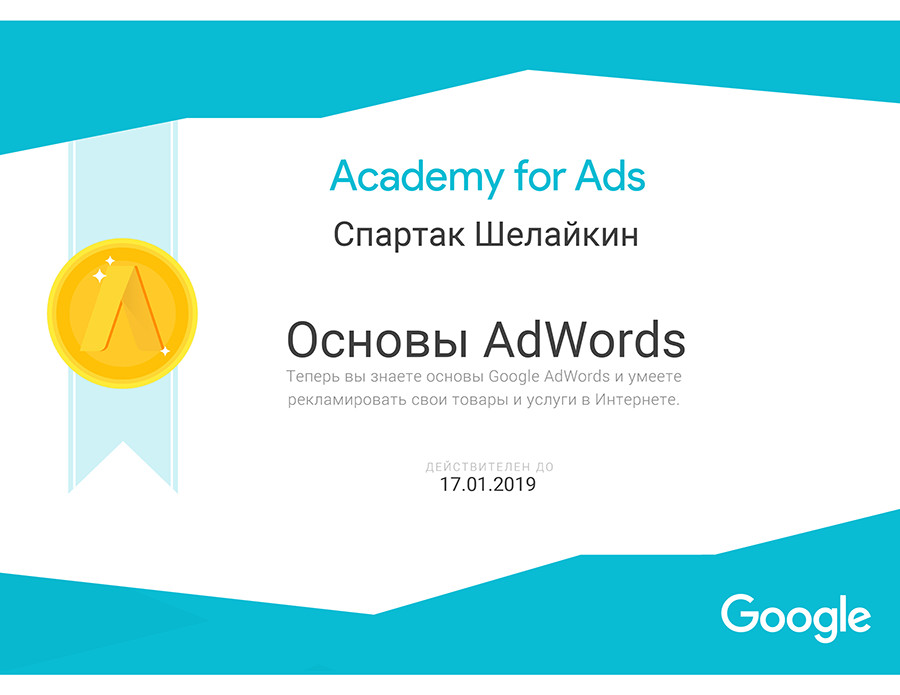 Сертификат основы Google Adwords Спартака Шелайкина агентство интернет-маркетинга Studio SEO+